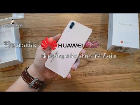 รีวิวแกะกล่องแบบบ้าน ๆ Huawei P20 มือถือเทพในราคาที่จับต้องง่าย