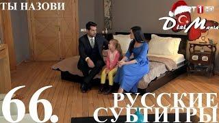 DiziMania/Adini Sen Koy/Ты назови - 66 серия РУССКИЕ СУБТИТРЫ.