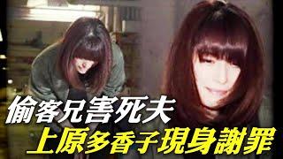 日本女團「SPEED」成員上原多香子被爆外遇F4男星阿部力,把老公──嘻哈團...