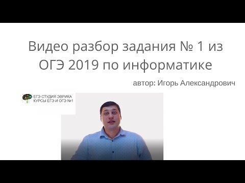 Разбор ОГЭ 2019 по информатике 1 задание