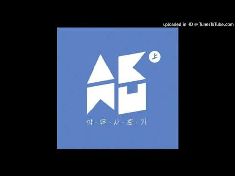 [Full Audio] Akdong Musician (AKMU) [악동뮤지션] - How People Mov