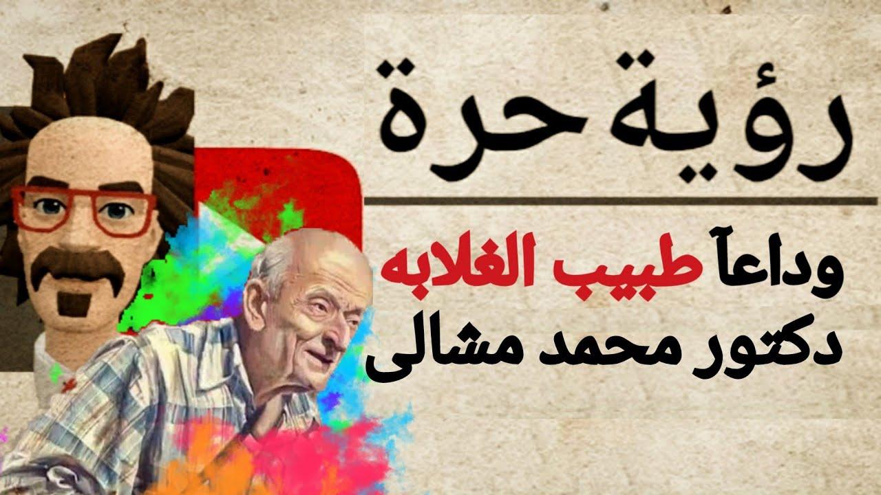 وداعآ طبيب الغلابة دكتور محمد مشالى - رؤية حرة - الحلقة التاسعة