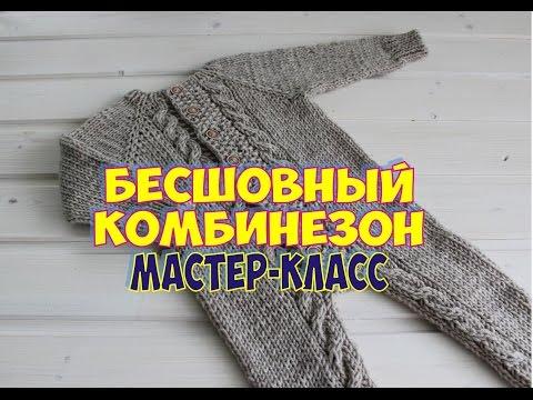 ДЕТСКИЙ БЕСШОВНЫЙ КОМБИНЕЗОН СПИЦАМИ /МАСТЕР КЛАСС /  Jumpsuit for baby knitting
