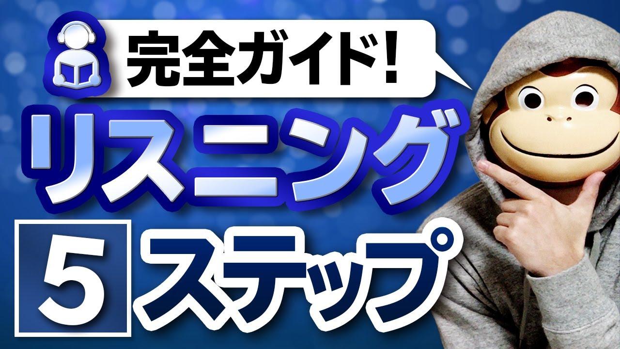 【有料級】リスニング5ステップ【完全ガイド】