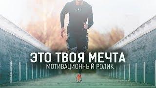 Это Твоя Мечта - Мотивация