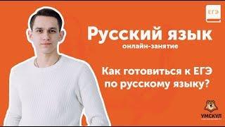 Как готовиться к ЕГЭ по русскому языку? | Онлайн-занятие ЕГЭ 2019 | УМСКУЛ