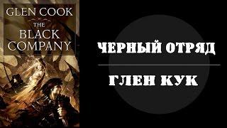 Черный отряд | Глен Кук | Классика темного фэнтези