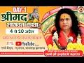 LIVE: Shrimad Bhagwat Katha   Sant Indradevji Maharaj   Day 1   4 April   Jamtara   Jharkhand