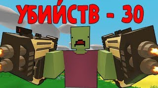 ЦЕЛЬ - 30 УБИЙСТВ в антюрнед - Unturned PVP