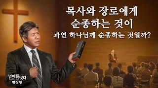 복음 영화<멍에를 벗다>명장면(6) 목사와 장로에게 순종하는 것이 과연 하나님께 순종하는 것일까?