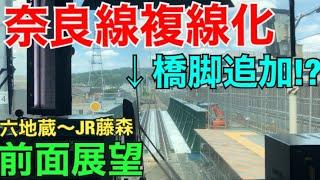 【新しい橋脚!?】奈良線複線化工事/六地蔵〜JR藤森【前面展望】