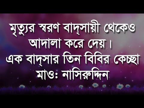 Best Bangla Waz 2017 by Maulana Nasir Uddin Juktibadi