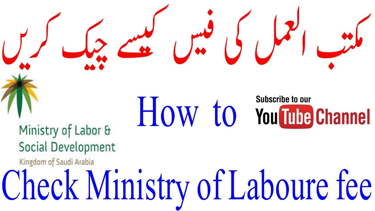 How to check Ministry of labour Fee in Saudi Arabia in Urdu Hindi