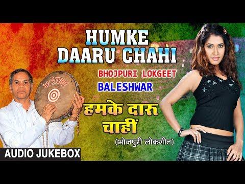 HUMKE DAARU CHAHI | BHOJPURI LOKGEET AUDIO SONGS JUKEBOX | SINGER - BALESHWAR | HAMAARBHOJPURI