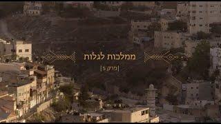 והארץ הייתה תוהו ובוהו-תולדות ארץ ישראל פרק 5: ממלכות לגלות | כאן 11 לשעבר רשות השידור