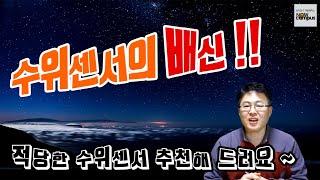 DIY 스마트팜(21). 수위센서의 배신  (ㅠ_ㅠ)