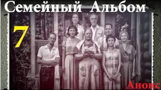 Семейный Альбом 7 Серия.Анонс