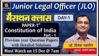 Paper-1: Constitution of India (Part-1) | JLO मैराथन क्लास Day 01 | By Dr. Dinesh Gehlot Sir