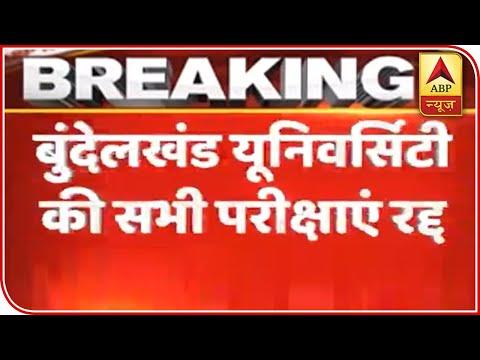 Exams Cancelled Of Bundelkhand University, Jhansi | ABP News
