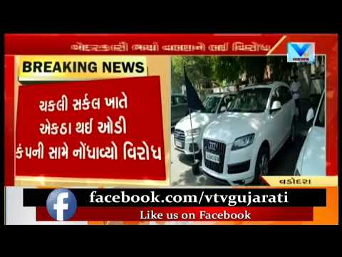 Vadodara: Audi owners protested against company for Negligence of Service  | Vtv News