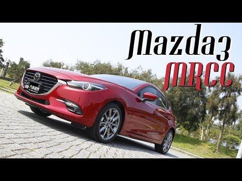 【 體驗!MRCC 】18年式Mazda3