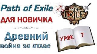 Path of Exile:  для новичков - Древний и война за атлас миров