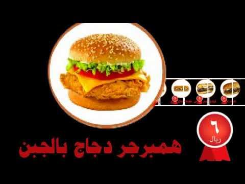 مطعم عش الفروج Hd Youtube