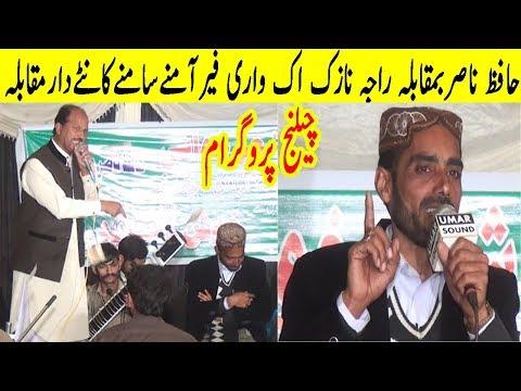 PothwariSher New 2018 -Raja Nazak vs Hafiz Nasir-Entertainment Istaqbaliya_Sazina