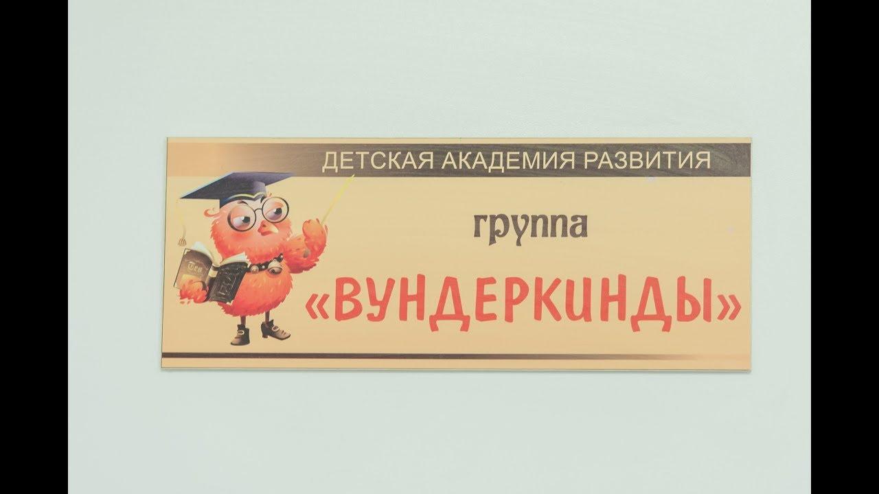 """Выпускной 2018 год группа """"Вундеркинды"""""""