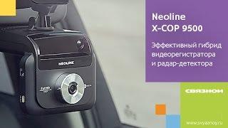 Neoline X-COP 9500: видеорегистратор и радар-детектор(Сегодня в центре нашего видеообзора уникальный прибор для автомобилистов. Встречайте – это девайс, сочета..., 2014-11-14T09:58:05.000Z)
