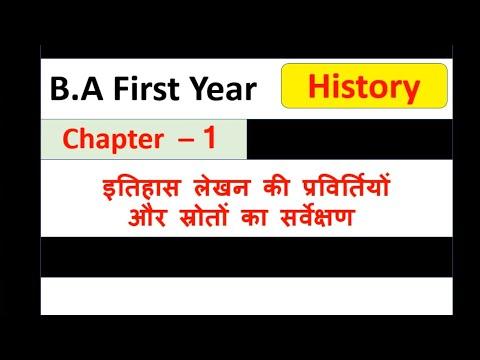 BA First year HISTORY Ch-1 इतिहास लेखन की प्रवृतियां और स्रोतों का सर्वेक्षण by Satender Pratap  ESP