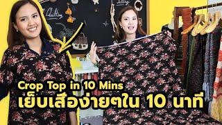 Repeat youtube video เย็บเสื้อง่ายๆใน 10 นาที Crop Top in 10 Mins By PINN Shop