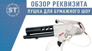 Обзор пушки воздуходувки для Бумажного шоу