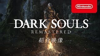 DARK SOULS REMASTERED 紹介映像