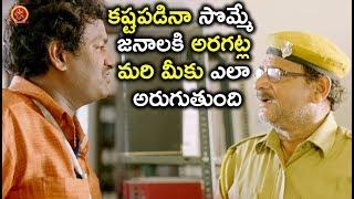 కష్టపడినా సొమ్మే  జనాలకి అరగట్ల మరి మీకు ఎలా అరుగుతుంది - Latest Telugu Scene - Nara Rohit, Priya