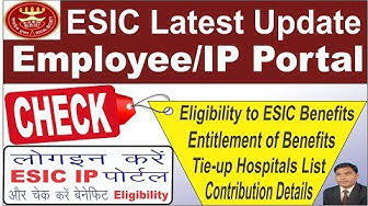 how to login esic employee portal || how to login esic ip portal check eligibility  of benefits