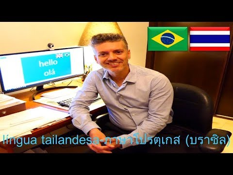língua tailandesa ภาษาโปรตุเกส-บราซิล: Brazilian Portuguese-Thai: 500 basic vocabulary for beginners