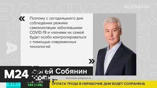 Нарушителей режима самоизоляции в Москве будут выявлять с помощью видеокамер - Москва 24