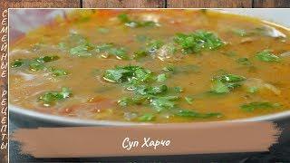 Суп ХАРЧО рецепт. Грузинская кухня. Как приготовить суп [Семейные рецепты]