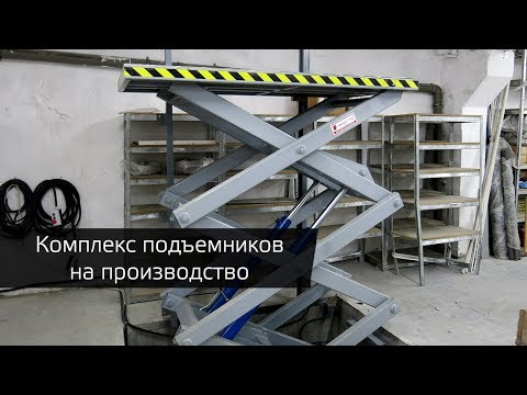 видео: Грузовые подъемники на производство