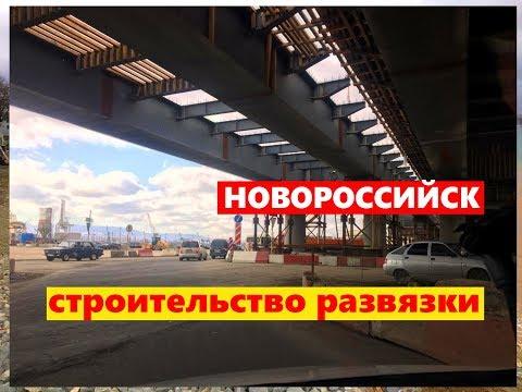Строительство развязки на Сухумском шоссе в Новороссийске