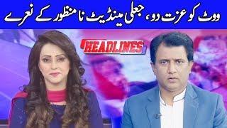 Headline at 5 With Mehreen Sabtain And Habib Akram   15 August 2018   Dunya News