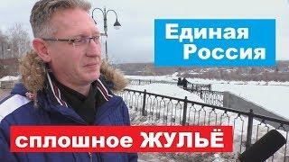 ОТНОШЕНИЕ РОССИЯН К «ЕДИНОЙ РОССИИ» АПРЕЛЬ 2019 ОПРОС
