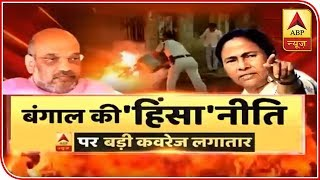 Violence In West Bengal: All You Need To Know | ABP News