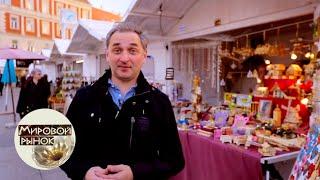 Загреб. Хорватский советник 🍅 Мировой рынок 🌏 Моя Планета