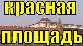 видео Красная площадь в Москве – история, фото, достопримечательности