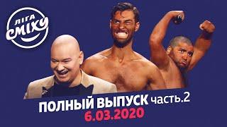 Фестиваль Эмоций в Одессе Часть 2 Новая Лига Смеха Полный выпуск 06 03 2020