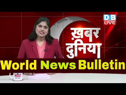International News of the week | International News |International News Round-Up |Sarvamitra Surjan