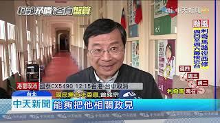 20190805中天新聞 郭粉暫停連署行動 藍營建議邀郭任「經濟特使」