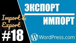 видео Как экспортировать все URL сайта WordPress в файл .CSV